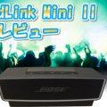 SoundLink Mini IIの音質レビュー!!一瞬でダンスホールだ!!