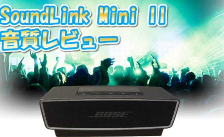 SoundLink Mini IIの音質レビュー!!一瞬でダンスホールだ!!記事画像01