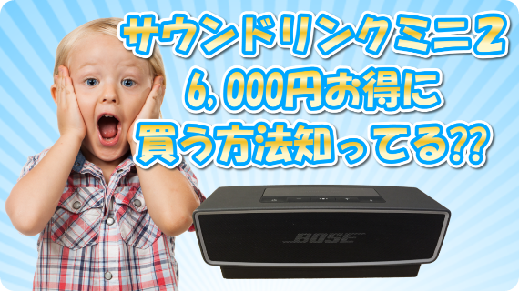 サウンドリンクミニ2を6000円お得に買う方法知ってる