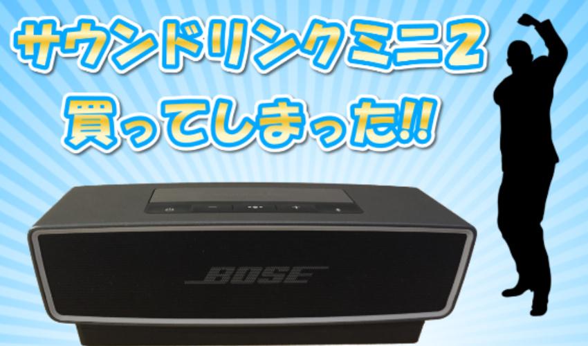 出張生活に光あれ!!SoundLink Mini IIを買っちまった!!記事画像01