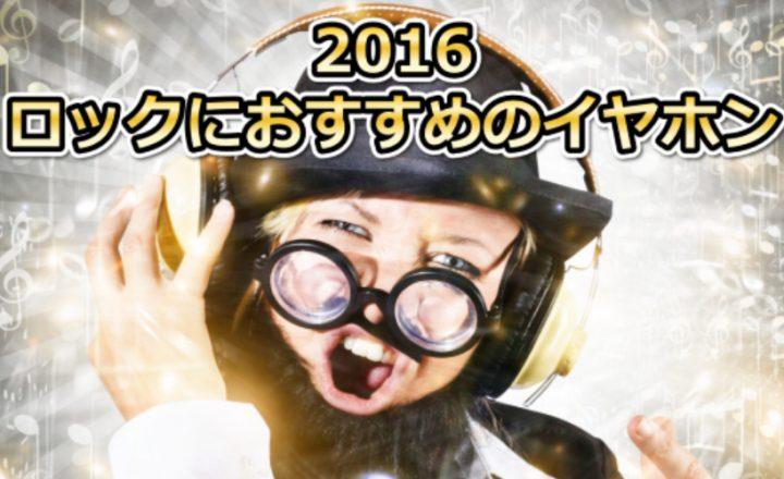 2016年ロックにおすすめのイヤホン!3機種(超私的)記事画像01