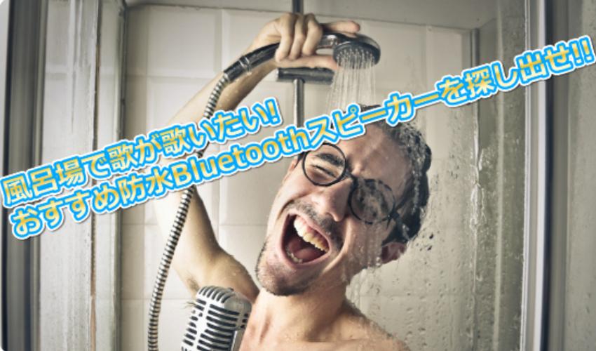 お風呂で歌が歌いたい!おすすめ防水のBluetoothスピーカーを探し出せ!!記事画像01