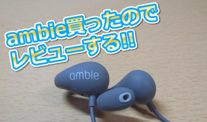 ambie sound earcuffs買ったからレビュー!!音質は△使い心地は最高!!