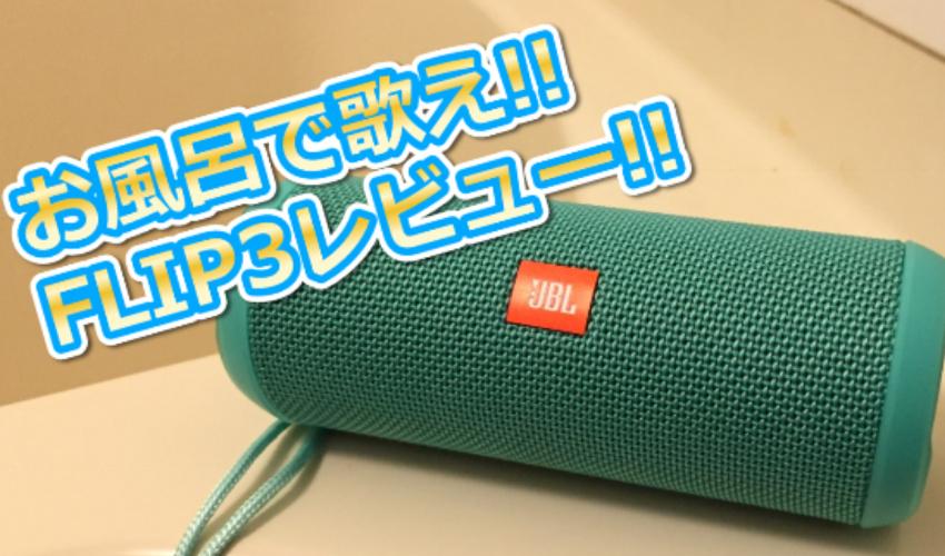 お風呂で歌うならこれ!!防水Bluetoothスピーカー『FLIP3』をレビュー記事画像01