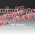 耳コピアプリmimiCopyの使い方~無料ユーザー登録方法~