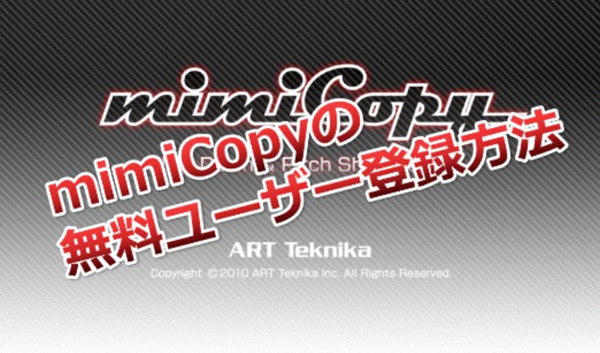 耳コピアプリmimiCopyの使い方~無料ユーザー登録方法~記事画像01