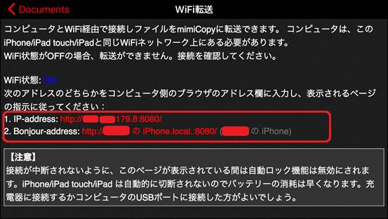 WIFI転送画面
