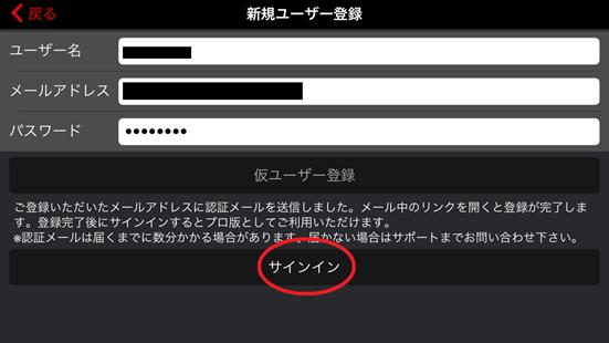 メール確認後サインインを選択してください