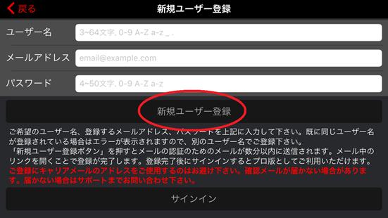 項目入力後新規ユーザー登録を選択