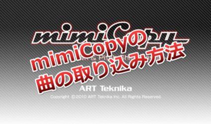 耳コピアプリmimiCopyの使い方~曲の取り込み方法~記事画像01