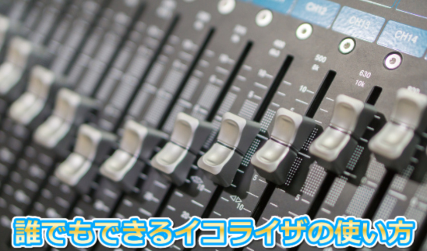 わかれば簡単!誰でもできる音楽プレイヤーのイコライザの使い方記事画像01