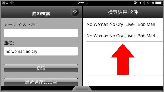 曲の検索結果