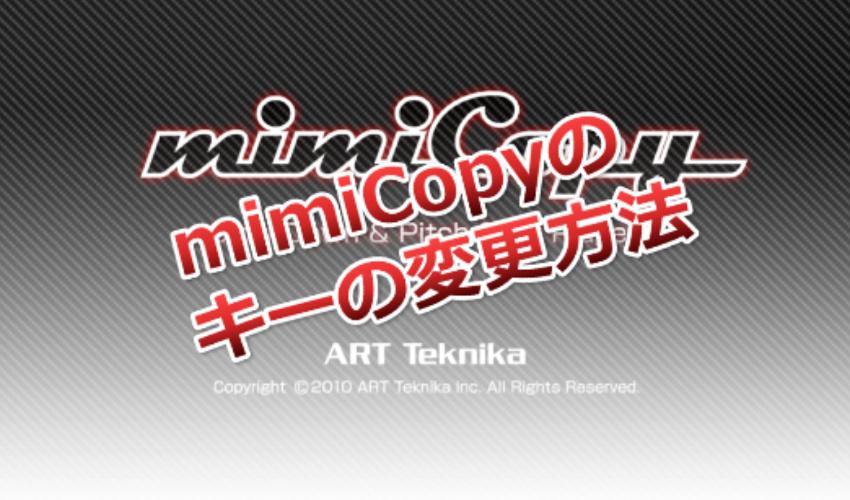 耳コピアプリmimiCopyの使い方~曲のキー変更方法~