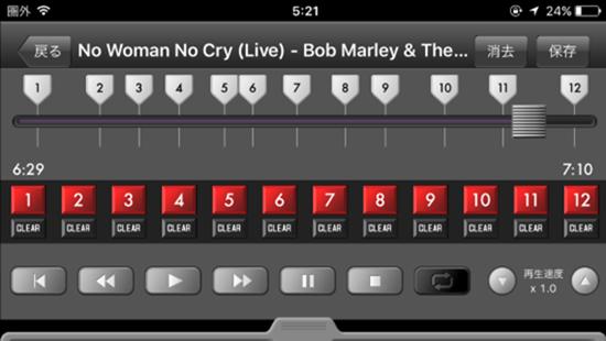 バンドマンがつくった耳コピアプリスクリーン画像1