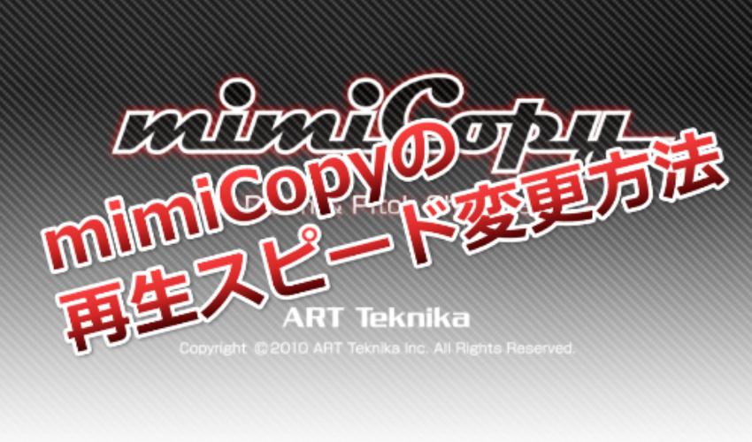 耳コピアプリmimiCopyの使い方~再生スピード変更方法~記事画像01