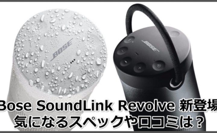 BOSE SoundLink Revolve販売待望の防水対応Bluetoothスピーカーそのスペックは?記事画像01