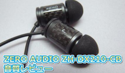 ZERO AUDIO ZH-DX210-CBの音質レビュー!コスパ最強は本当か!記事画像01