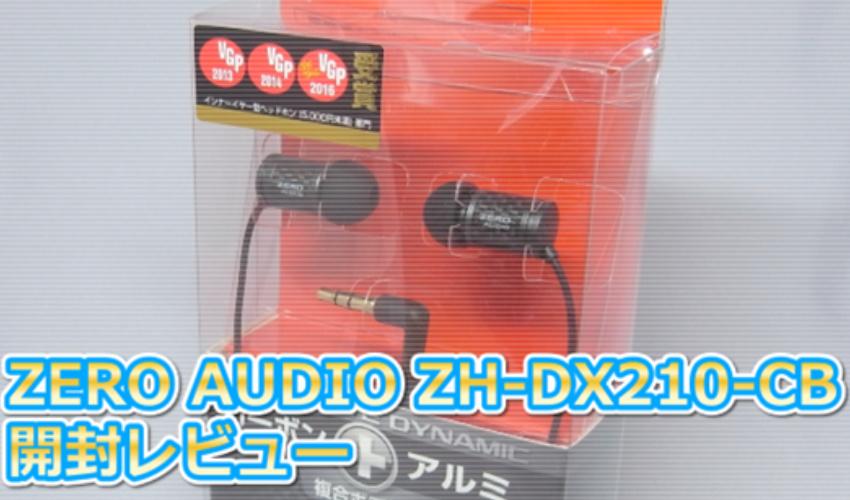 コスパ最強!高音質のZERO AUDIO ZH-DX210-CB開封レビュ記事画像01