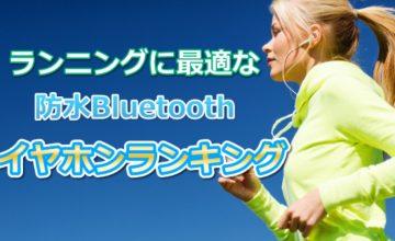 ランニングに最適な防水Bluetoothイヤホンランキング記事画像01