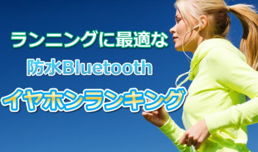ランニングに最適な防水Bluetoothイヤホンランキング