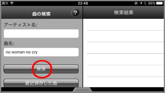 曲の検索画面