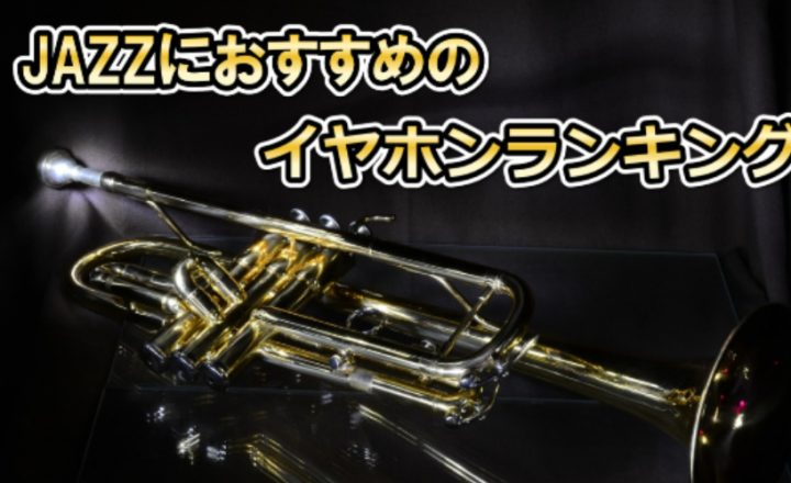 ジャズにおすすめのイヤホンランキング記事画像01