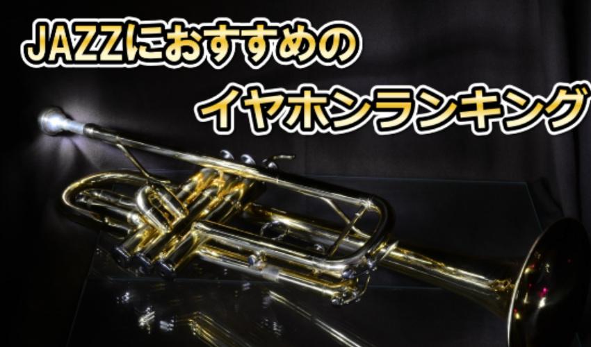 ジャズにおすすめのイヤホンランキング
