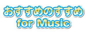 おすすめのすすめ for Music