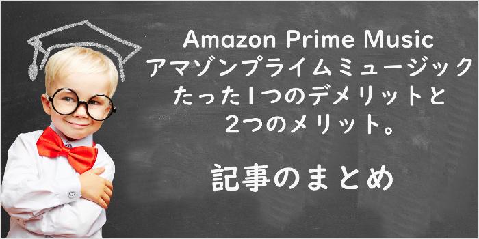 Amazon Prime Music(アマゾンプライムミュージック)たった1つデメリットと2つのメリット。記事画像06