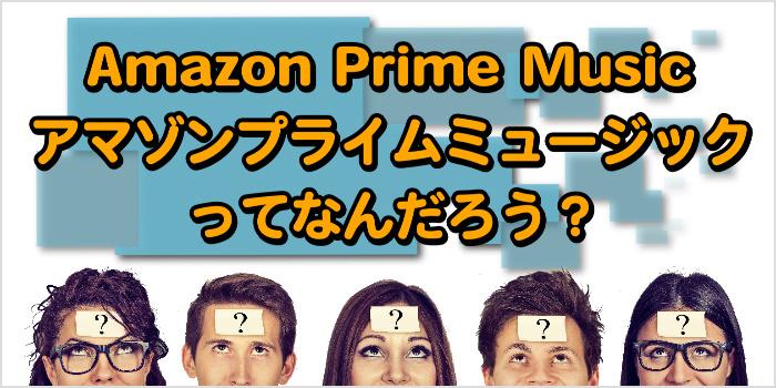Amazon Prime Music(アマゾンプライムミュージック)たった1つデメリットと2つのメリット。記事画像02