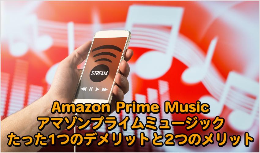 Amazon Prime Music(アマゾンプライムミュージック)たった1つのデメリットと2つのメリット