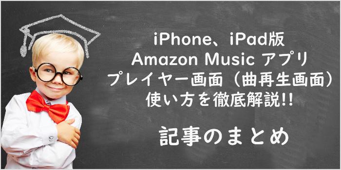 iPhone、iPad版Amazon Music アプリのプレイヤー画面(曲再生画面)の使い方を徹底解説!!02