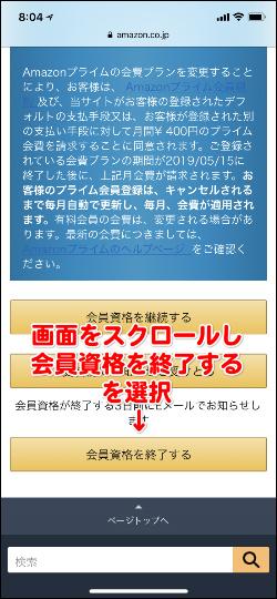 アマゾンプライムスマホ退会方法記事画像06