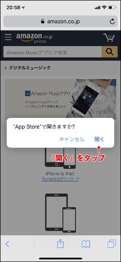 Amazon Music アプリ iphone版ダウンロード方法 記事画像02