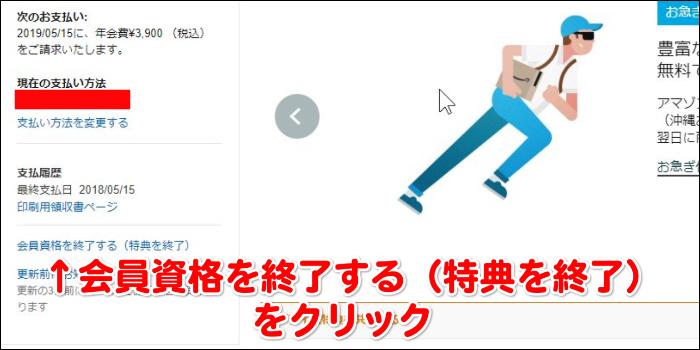 アマゾンプライムPC退会方法記事画像18