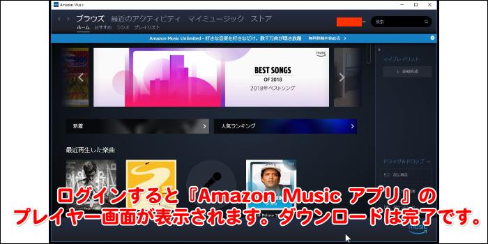 Amazon Music アプリ PC版ダウンロード方法 記事画像06