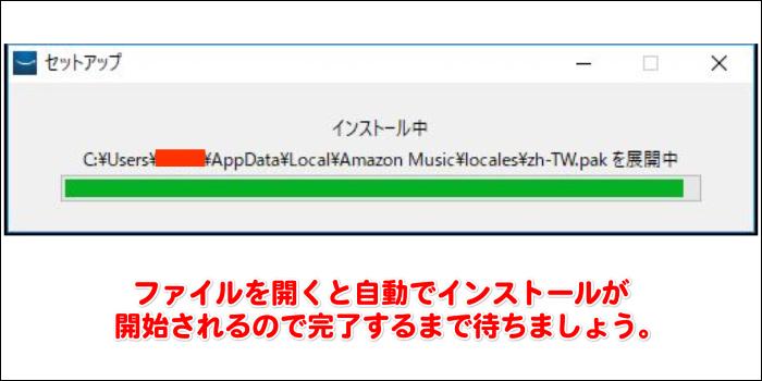 Amazon Music アプリ PC版ダウンロード方法 記事画像04