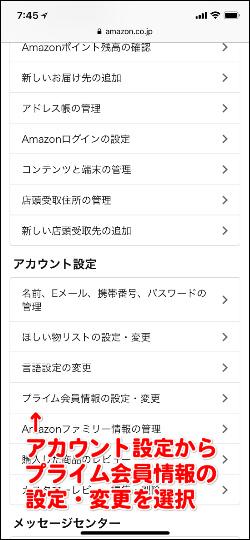 アマゾンプライムスマホ退会方法記事画像03