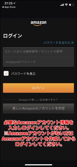 Amazon Music アプリ iphone版ダウンロード方法 記事画像05