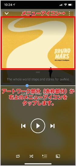 マイミュージック画面の解説 記事画像02