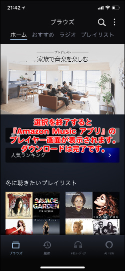 Amazon Music アプリ iphone版ダウンロード方法 記事画像08