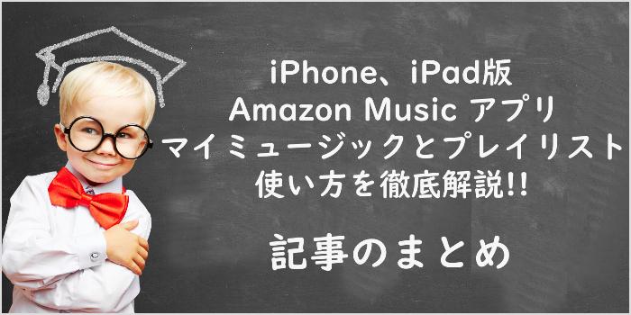 iPhone、iPad版Amazon Music アプリのマイミュージックとプレイリストの使い方を徹底解説!!記事画像02