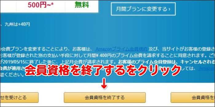アマゾンプライムPC退会方法記事画像20