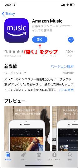 Amazon Music アプリ iphone版ダウンロード方法 記事画像04