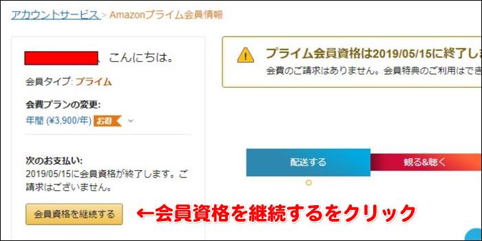 アマゾンプライムPC再入会方法記事画像01