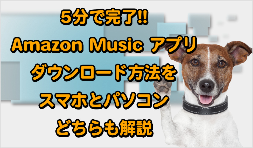 5分で完了!! Amazon Music アプリのダウンロード方法をスマホとパソコンどちらも解説記事画像01