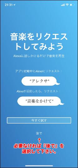 Amazon Music アプリ iphone版ダウンロード方法 記事画像06