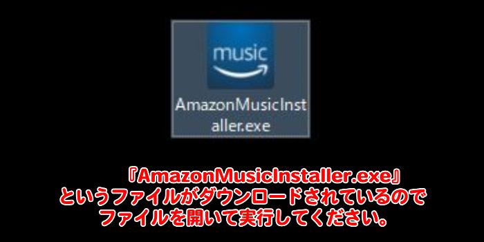 Amazon Music アプリ PC版ダウンロード方法 記事画像03