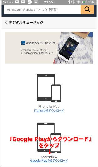 Amazon Music アプリ アンドロイド版ダウンロード方法 記事画像01