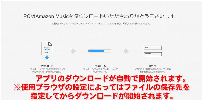 Amazon Music アプリ PC版ダウンロード方法 記事画像02